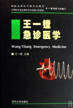 王一镗急诊医学