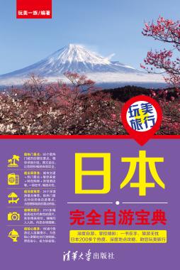 玩美旅行——日本完全自游宝典 玩美一族 清华大学出版社