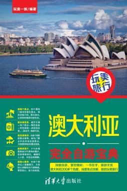 玩美旅行——澳大利亚完全自游宝典 玩美一族 清华大学出版社