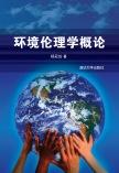 环境伦理学概论 杨冠政, 著 清华大学出版社