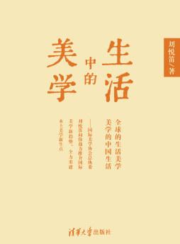 生活中的美学 刘悦笛, 著 清华大学出版社