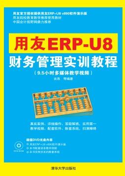 用友ERP-U8财务管理实训教程 吉燕 清华大学出版社