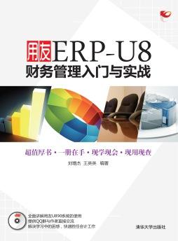 用友ERP-U8财务管理入门与实战 刘增杰, 王英英 清华大学出版社
