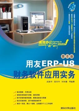 用友ERP-U8财务软件应用实务(第2版)