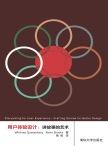 用户体验设计:讲故事的艺术  (英) 奎瑟贝利 (Quesenbery,W.) , (美) 布鲁克斯 (Brooks,K.) , 著 清华大学出版社