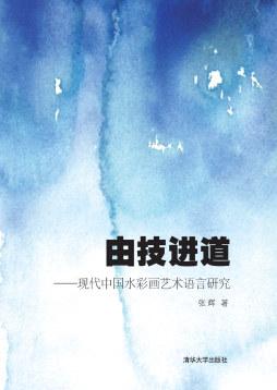 由技进道——现代中国水彩画艺术语言研究