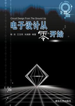电子设计从零开始 杨欣 等 著 清华大学出版社