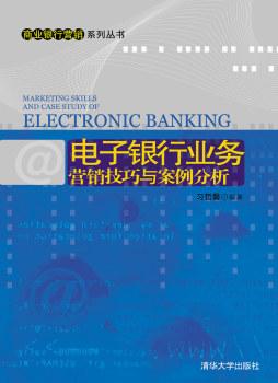 电子银行业务营销技巧与案例分析 习哲馨 清华大学出版社