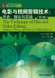电影与视频剪辑技术:历史、理论与实践(第5版)  (美) 丹西格 (Dancyger,K.) , 著 清华大学出版社