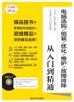 电脑选购/组装/优化/维护/故障排除从入门到精通 九州书源, 编著 清华大学出版社