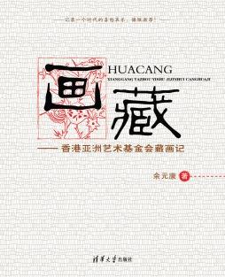 画藏——香港亚洲艺术基金会藏画记