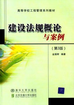 建设法规概论与案例(第3版) 金国辉 清华大学出版社           ,      北京交通大学出版社