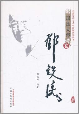 国医大师邓铁涛:我用甘麦大枣汤有感