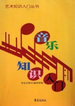 音乐知识入门|华乐出版社编辑部编|华乐出版社