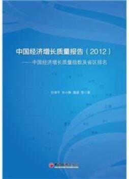 <em>中国经济</em>增长质量报告: <em>中国经济</em>增长质量指数及省区排名. 2012 |任保平等著|<em>中国经济</em>出版社 任保平等著 中国经济出版社