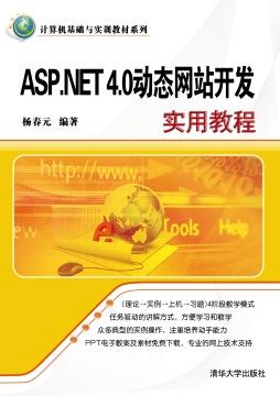 ASP.NET 4.0 动态网站开发实用教程