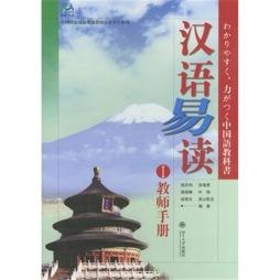 汉语易读 陆庆和,徐菊秀,姚晓琳 等编著 北京大学出版社