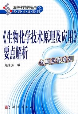 《生物化学技术原理及应用》要点解析|赵永芳编|科学出版社