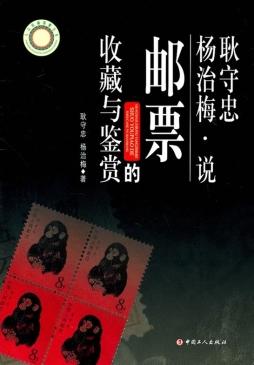 耿守忠、杨治梅说邮票的收藏与鉴赏|耿守忠著|中国工人出版社