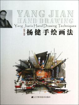 杨健手绘画法 杨健编著 辽宁科学技术出版社