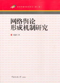 网络舆论形成机制研究 崔蕴芳著 中国传媒大学出版社