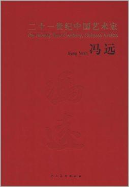 21世纪中国艺术家.冯远 冯远绘 人民美术出版社