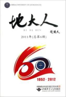 地大人: 总第6辑 |中国地质大学(武汉)校友工作办公室编|中国地质大学出版社有限责任公司