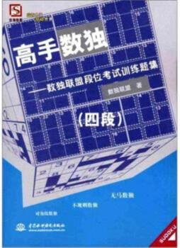 高手数独: 数独联盟段位考试训练题集. 四段 |数独联盟著|中国水利水电出版社