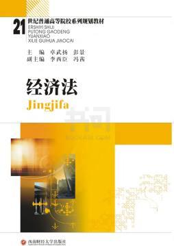 经济法 卓武扬主编 西南财经大学出版社