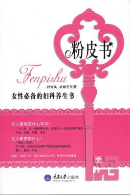 粉皮书: 女性必备的妇科养生书 |杜海英,成都豆豆著|重庆大学出版社