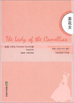 <em>茶花女</em>: 英汉对照  (法)小仲马(Dumas, A. )著 中国致公出版社