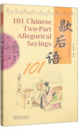 Sayings]|尹斌庸 著;佳岑 译|华语教学出版社