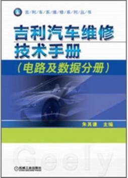 发动机防盗系统电路图
