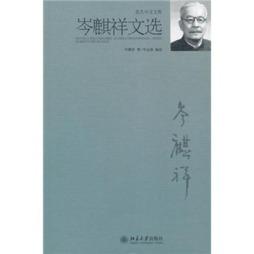 岑麒祥文选|岑麒祥 著,岑运强 编选|北京大学出版社