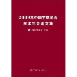 中国宇航学会2009年年会论文集|中国宇航学会主编|中国宇航出版社