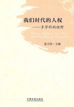 我们时代的人权: 多学科的视野 张万洪主编 中国法制出版社