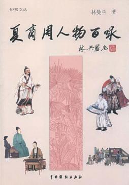 夏商周人物百咏 林曼兰著 中国戏剧出版社
