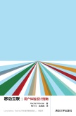 移动互联:用户体验设计指南 [美]辛曼 (Hinman,R.)  清华大学出版社