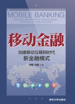 移动金融:创建移动互联网时代新金融模式  李麟,  清华大学出版社