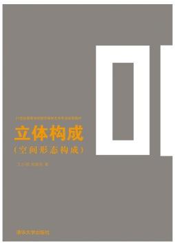 立体构成(空间形态构成) 艾小群 清华大学出版社