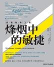 笑谈软件工程:烽烟中的敏捷 陈建村, 著 清华大学出版社