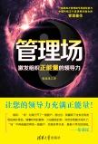 管理场——激发组织正能量的领导力 张鼎昆, 著 清华大学出版社