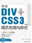 精通DIV+CSS3网页布局与样式 刘增杰, 刘海松, 编著 清华大学出版社