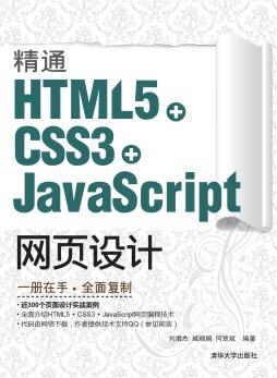 精通HTML5 + CSS3+JavaScript网页设计 刘增杰、臧顺娟 、何楚斌 清华大学出版社