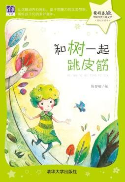 和树一起跳皮筋 陈梦敏 清华大学出版社