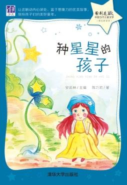 种星星的孩子 安武林  陈巧莉 清华大学出版社