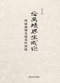 绘画境界生成论——传统画境与现当代实践 张映辉, 著 清华大学出版社