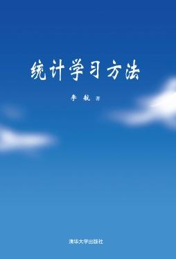 统计学习方法 李航, 著 清华大学出版社