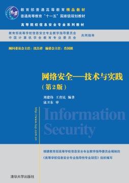 网络安全——技术与实践(第2版) 刘建伟、王育民 清华大学出版社