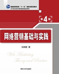 网络营销基础与实践(第4版) 冯英健, 著 清华大学出版社